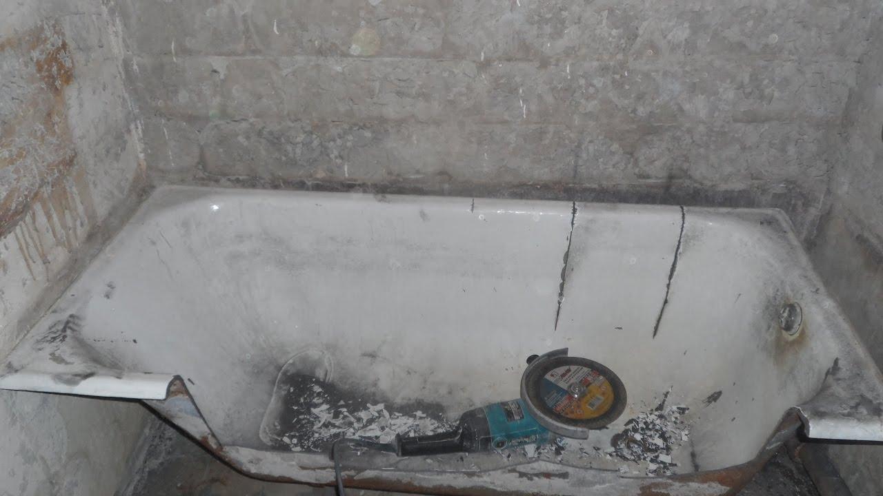 Как избавиться от старой чугунной ванны