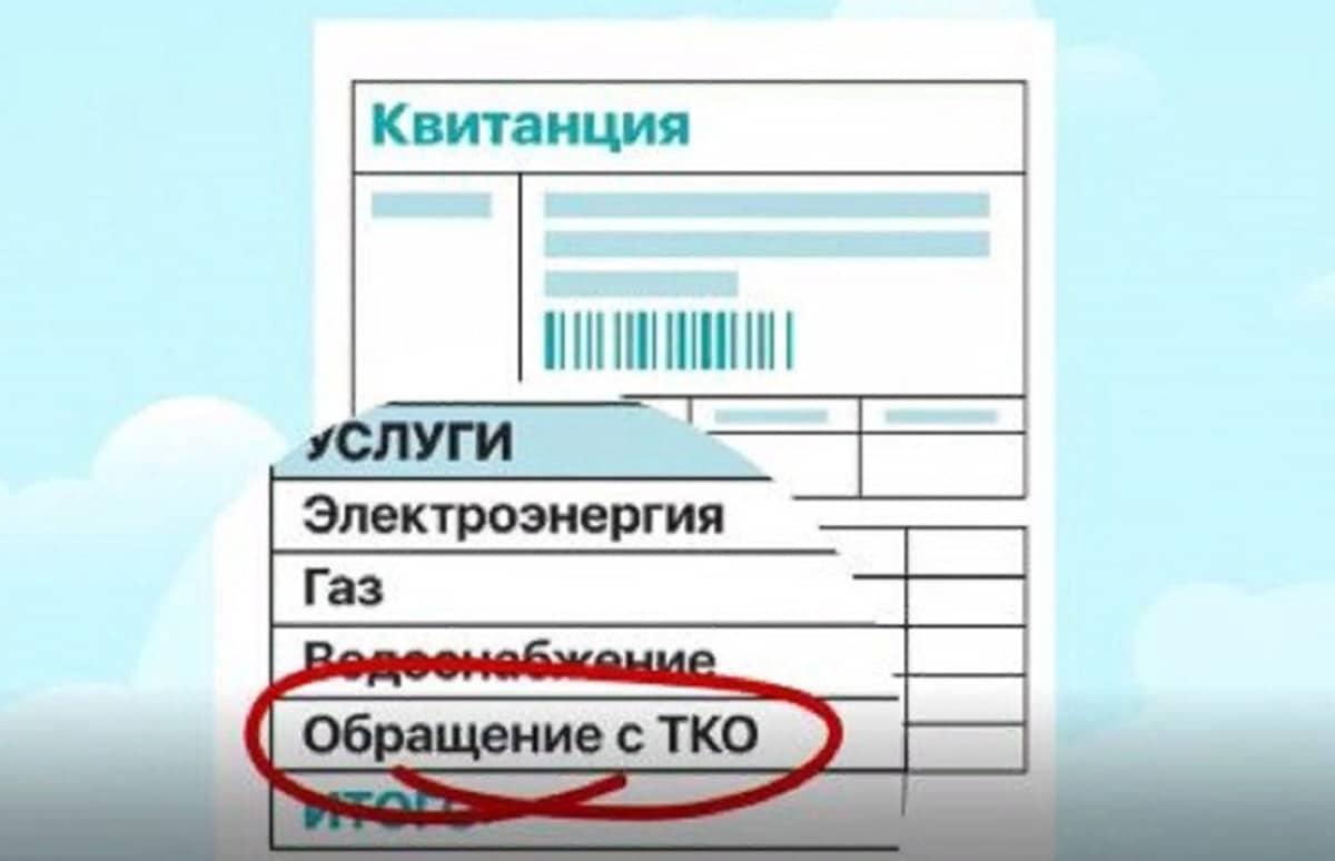 ТКО в квитанции