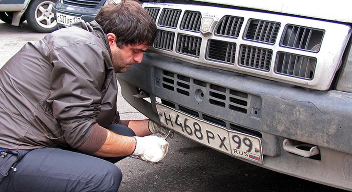 Снятие номера с автомобиля
