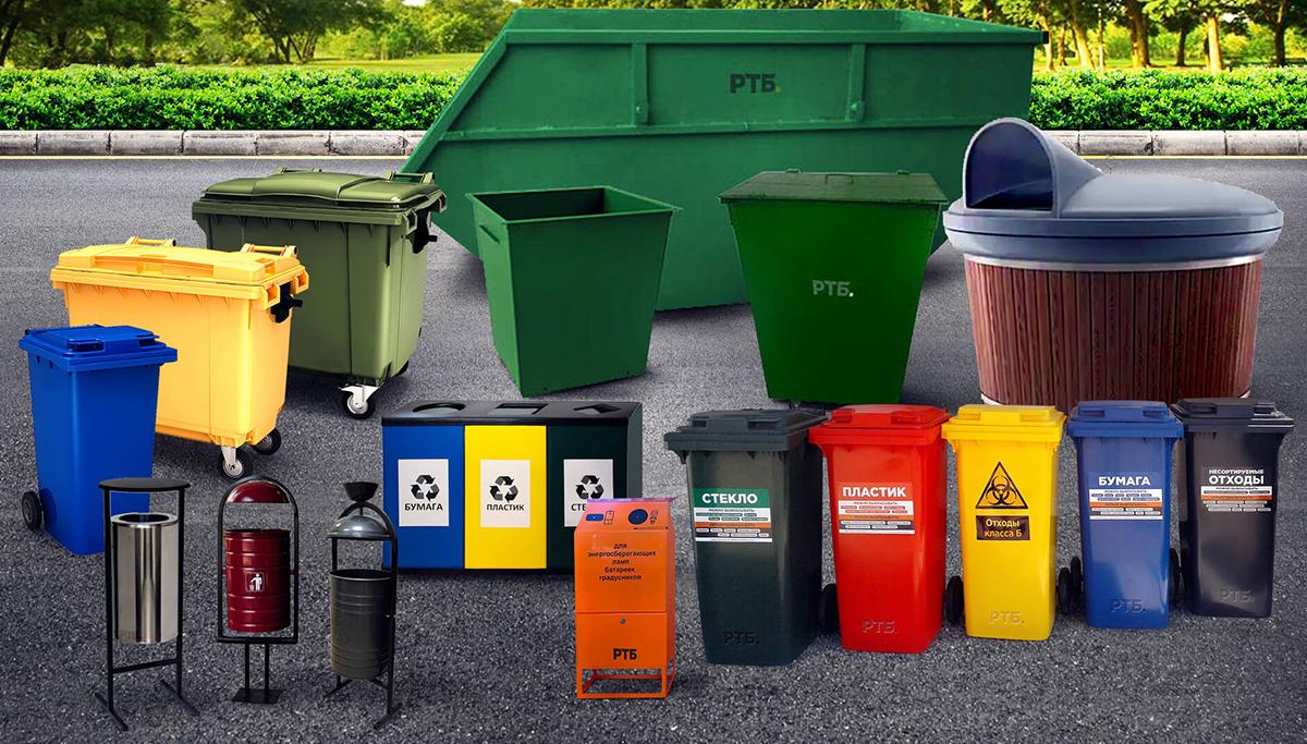 Виды контейнеров для сбора отходов