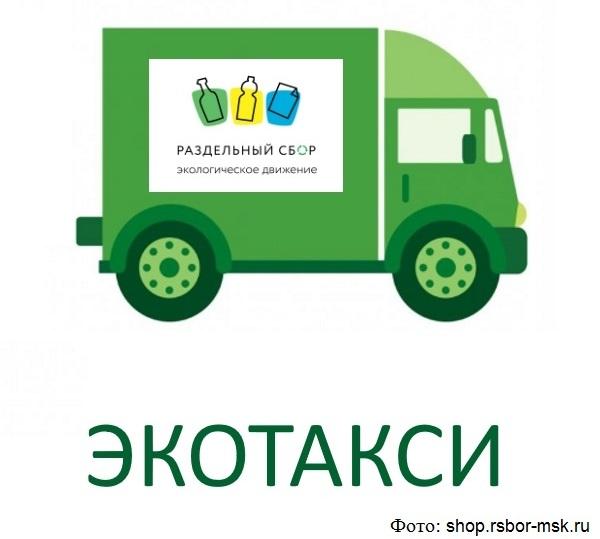 Москвичам предложили сдавать мусор в переработку через экотакси