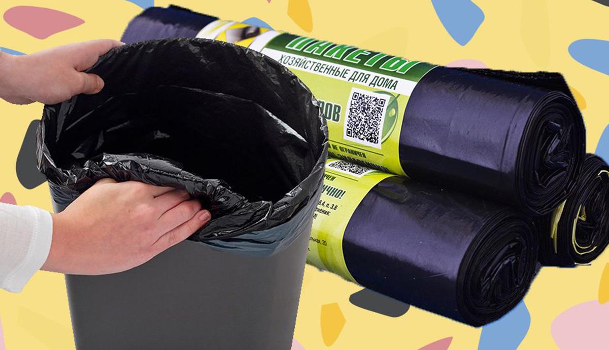 Универсальные мусорные мешки 120 л