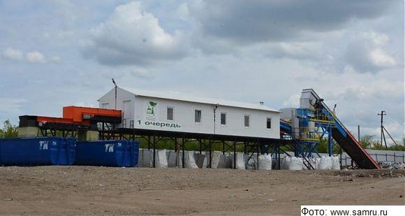 Под Самарой открыли новый комплекс по переработке отходов