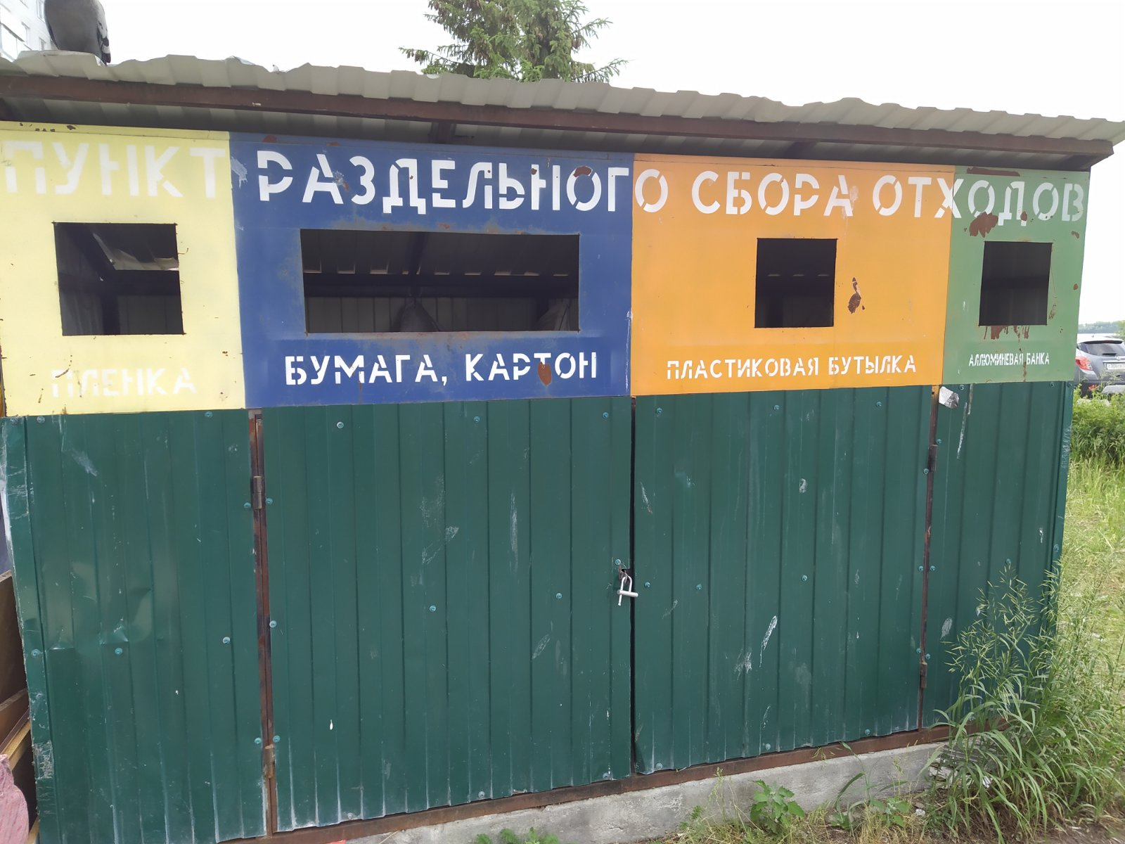Большинство россиян готовы разделять отходы