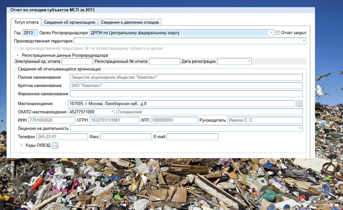 Форма отчетности об образовании отходов — куда сдавать отчет МСП