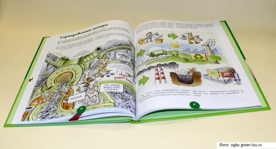 Школьникам Москвы подарили книги о раздельном сборе отходов