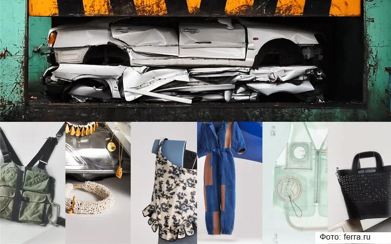 Компания Hyundai начала изготавливать из утилизированных авто одежду и украшения