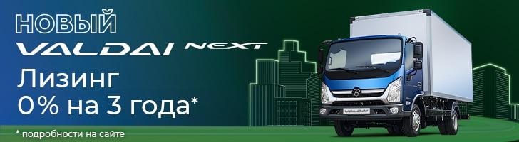 Рекламный баннер нового Valdai NEXT от Группы ГАЗ