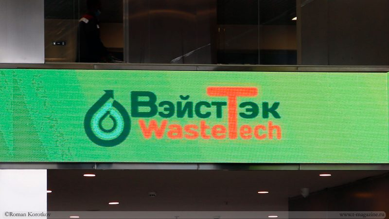 Добро пожаловать на выставку по управлению отходами WasteTech 2021