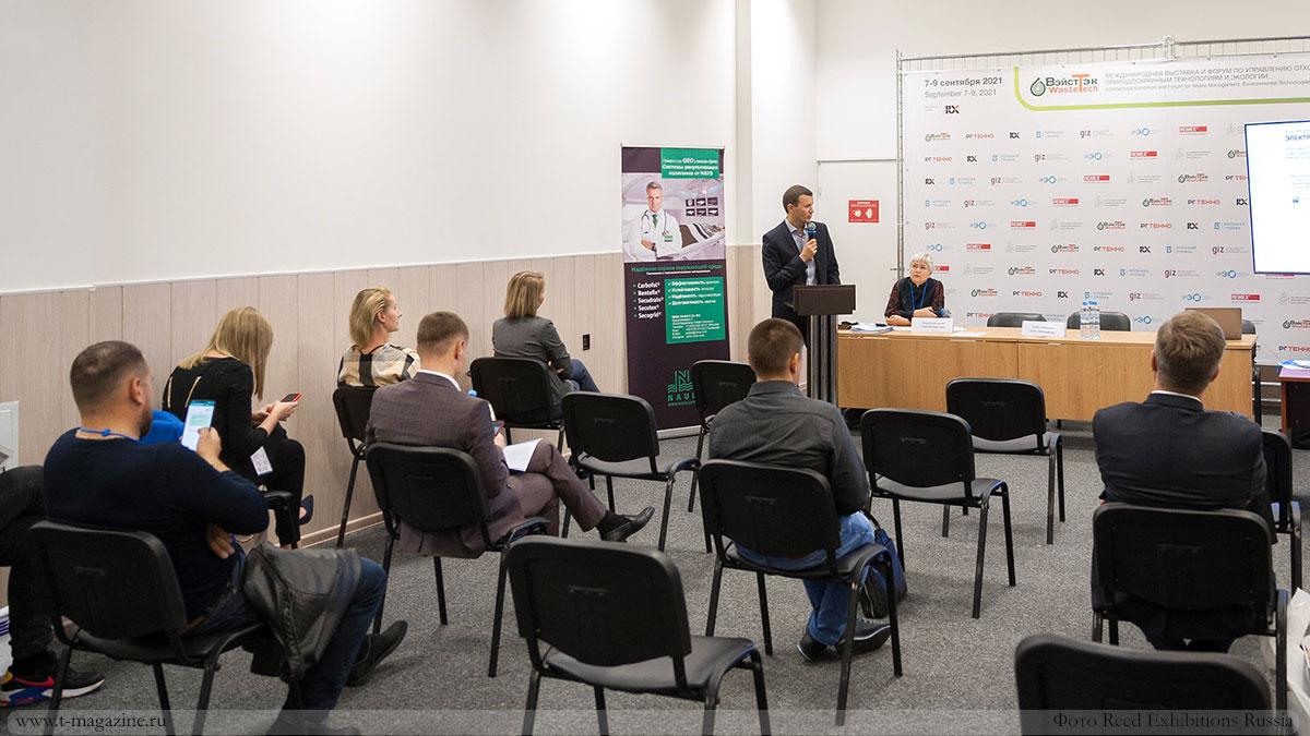 Деловая программа по управлению отходами в рамках выставки WasteTech 2021